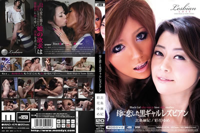 【MIAD-474】                   爱上母亲的黑辣妹女同性恋