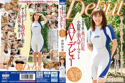 [MKD-193] 小麦色的皮肤雪白的巨乳小田原的美人冲浪选手AV初次亮相