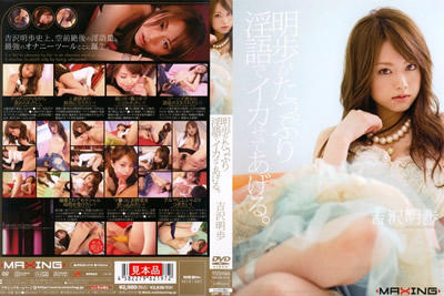 [MXGS-019] 秋穗给你很多脏话