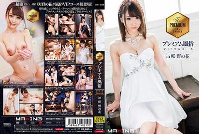 【MXGS-990】 顶级全套VIP风俗 in 咲野乃花