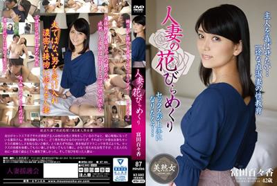 [MYBA-002] 性感人妻的诱惑 富田百百香
