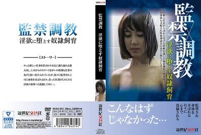 [NCAC-073] 监禁调教 淫欲堕落的性奴隷饲育 豊中爱丽丝