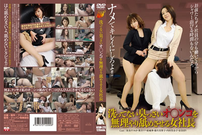 【NFDM-273】                女社长强行让她舔还没洗的臭锅