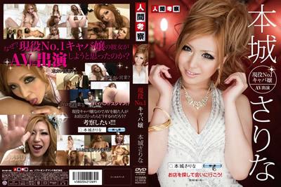 【NGKS-031】               现役No.1陪酒女郎