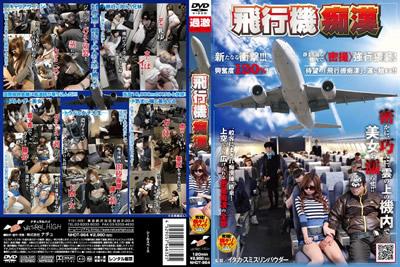 【NHDT-964】              飛行機痴漢