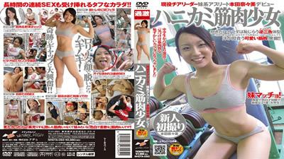 [NTA-093] 现役拉拉队队长妹妹系运动员本田奈奈美出道蜂蜜肌肉少女