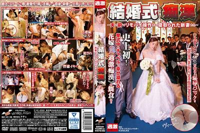 [NTB-052] 婚礼色狼~在丈夫面前被遥控操作而睡着了的新娘们~