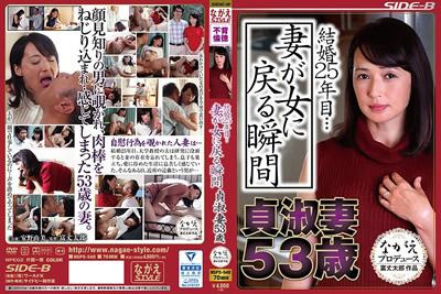 [NSPS-548] 结婚第25年…妻子变回女人的瞬间贞淑妻53岁