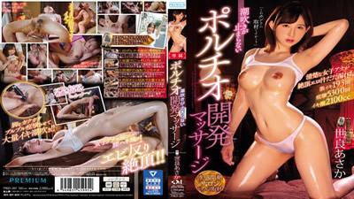日本丝袜电影美女_【PRED-201】潮吹不停的波爾奇奧開發按摩