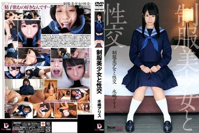 [Q-087] 制服美少女と性交