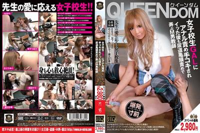 【QEDZ-022】           即使对女学生用肛交责备,也玩弄尿道龟头责备的男老师