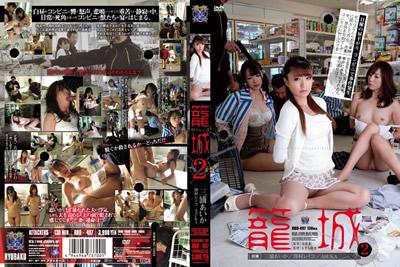 【RBD-497】              浦爱香泽村明日香