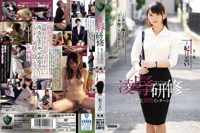 【RBD-870】        侮辱训练女大学生训练实习生kit月