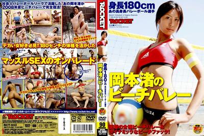 【RCT-032】              身高180cm的那个高个子排球选手冈本渚的沙滩排球
