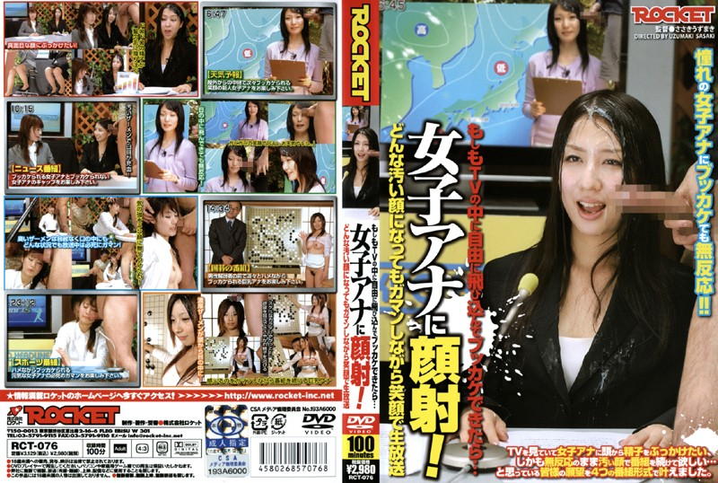 【RCT-076】               对女主播颜射!
