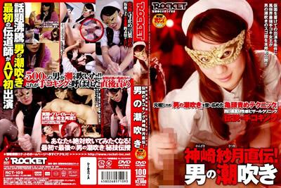 _【【综艺】RCT-109】西日暮裡M性感比薩爾診所傳說的手淫神崎紗月直傳!男人的潮吹