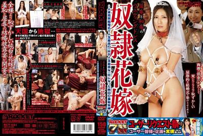 【RCT-681】        屈辱与耻辱的婚纱奴隶新娘