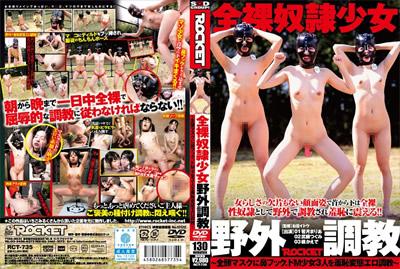 【RCT-735】      全裸奴隶少女野外调教~前头口罩、鼻钩、DM少女3人羞耻变态色情调教~