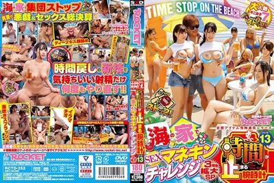【RCTD-252】 夏日海之家集团时间暂停的恶作剧与性爱!