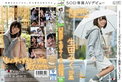[SDAB-041] [青春时代] 「被人看着干超兴奋」 生田未来 19歳 SOD专属下海