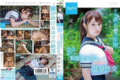 【SDAB-070】[青春时代]与制服美少女玩火的温泉性交 成宫莉香