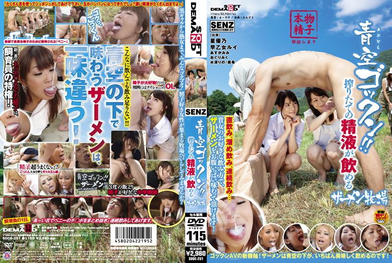 【SDDE-251】          蓝天戈克恩!!可以喝到榨取的精液的精液的精液的精液牧场
