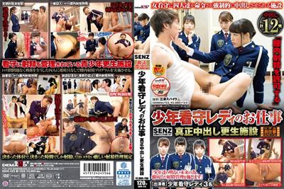 【SDDE-425】      少年看守女士的工作真正中出更生设施