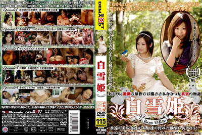 [SDMS-292]                    男性淫荡妄想系列VOL.5白雪公主[雪白]