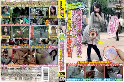 【SDMS-692】                 超人气女演员用遥控振动&野外曝光在公众面前也不在意周围的人,一个劲地干!