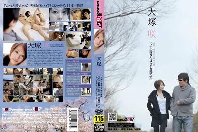"""【SDMS-751】                 大冢咲""""我的妻子是AV女演员。"""""""