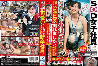 【SDMU-858】SOD女员工 天天自慰清纯摄影助理私密干砲! 小池沙良