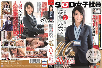 【SDMU-919】SOD女员工 宣传部 绫濑麻衣子 下海拍片
