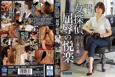 [SHKD-805] 女侦探羞辱美奈