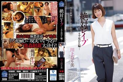 [SHKD-813] 川崎上菜绝对强奸后部充电