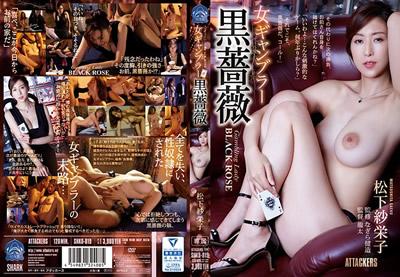 [SHKD-819] 女赌徒黑蔷薇 松下纱荣子