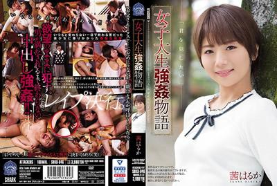 [SHKD-846]女大学生强奸物语 茜春香