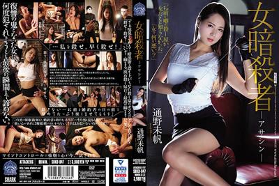 【SHKD-847】    女暗杀者