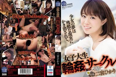 [SHKD-858]女大学生轮姦社团 二宫光
