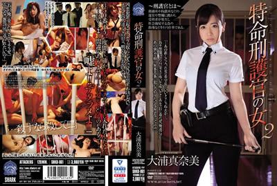 【SHKD-861】特命女刑护官2 大浦真奈美