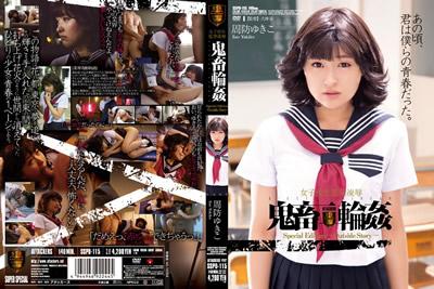 【SSPD-115】             女学生监禁羞辱恶作剧Su由纪子