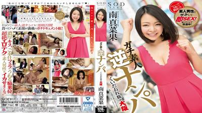 [STAR-734] 南真菜果素人逆搭讪旅in大坂
