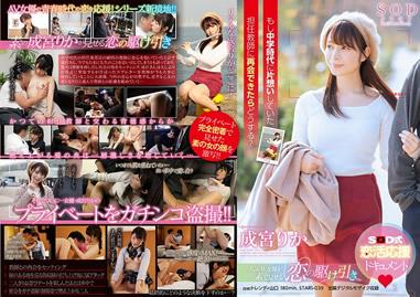 【STARS-039】如果再次见到中学时暗恋的班导的话? 成宫莉香