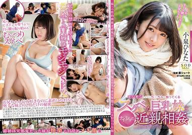 【STARS-054】小泉日向 与一面好奇一面摸老二的下流巨乳妹隐瞒的近亲相奸