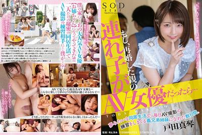 【STARS-124】  老爸再婚对象带来的女儿居然是平时经常撸管的AV女优户田真琴