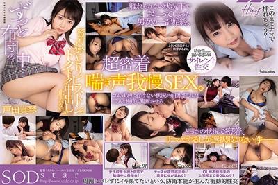 【STARS-186】    总是在被褥中...户田真人用粘性活塞无法停下来暨