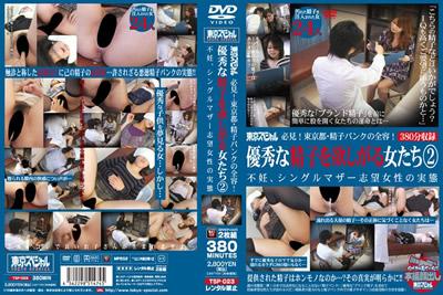 【TSP-023】              一定要看!东京都精子银行的全貌!想要优秀精子的女人们2不孕,想成为单身妈妈的女性的实际情况