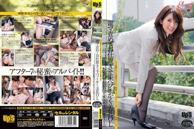 【UPSM-027】                     OL的下午7系列5电ma责备和惩罚画半黑的美乳OL【化妆品销售公司工作3年】