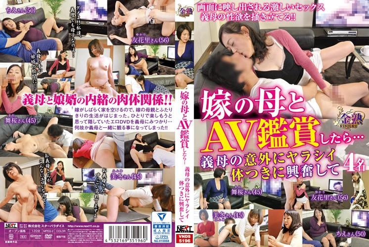 【VNDS-5196】             和妻子的母亲一起看AV的话…对继母意外的嫉妒身材很兴奋