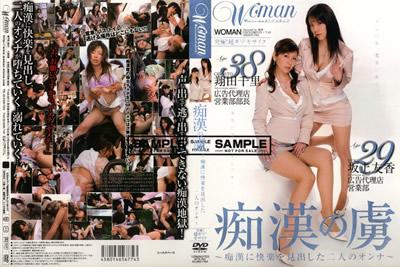 【WTK-041】                   色狼的俘虏~在色狼中找到快乐的两个女人~