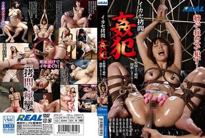 [XRW-471] 酷刑拷问奸犯大叉开大腿大声疾呼闷绝一个劲地!浅川乃乃花